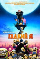 Despicable Me - 11 x 17 Movie Poster - Russian Style C