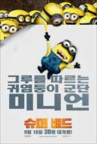 Despicable Me - 11 x 17 Movie Poster - Korean Style E