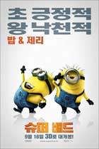 Despicable Me - 11 x 17 Movie Poster - Korean Style I