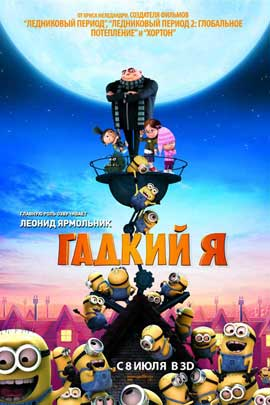 Despicable Me - 11 x 17 Movie Poster - Russian Style D