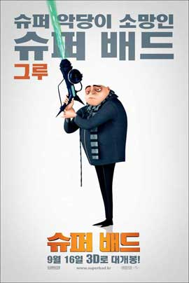Despicable Me - 11 x 17 Movie Poster - Korean Style C