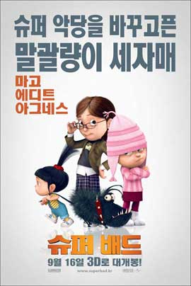 Despicable Me - 11 x 17 Movie Poster - Korean Style D