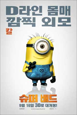 Despicable Me - 11 x 17 Movie Poster - Korean Style F