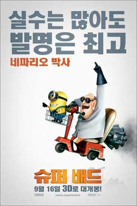 Despicable Me - 11 x 17 Movie Poster - Korean Style G