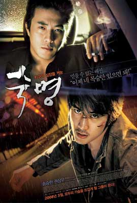 Destiny - 27 x 40 Movie Poster - Korean Style A