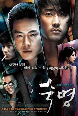 Destiny - 27 x 40 Movie Poster - Korean Style B