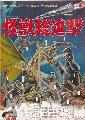 Destroy All Monsters - 11 x 17 Movie Poster - Japanese Style A