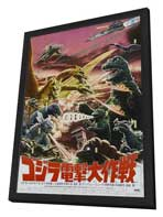 Destroy All Monsters - 27 x 40 Movie Poster - Japanese Style B - in Deluxe Wood Frame