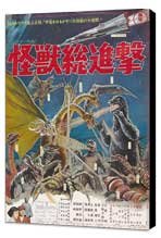 Destroy All Monsters - 27 x 40 Movie Poster - Japanese Style A - Museum Wrapped Canvas