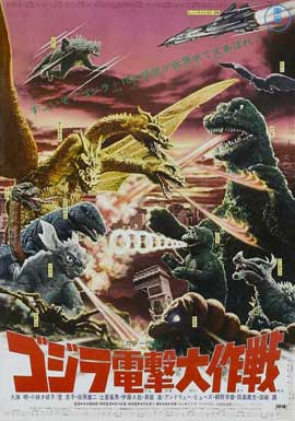 Destroy All Monsters - 11 x 17 Movie Poster - Japanese Style B