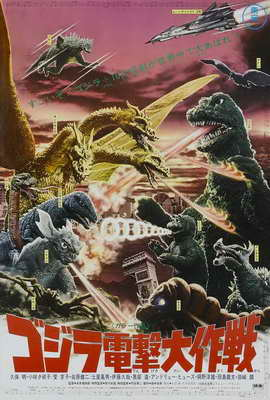 Destroy All Monsters - 27 x 40 Movie Poster - Japanese Style B