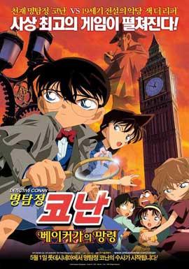 Detective Conan: The Phantom of Baker Street - 11 x 17 Movie Poster - Korean Style A