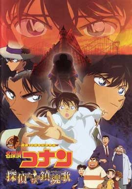 Detective Conan: The Private Eyes Requiem, Detective Conan: The Private Eyes RequiemDetective Conan: The Private Eyes Requiem - 11 x 17 Movie Poster - Japanese Style A