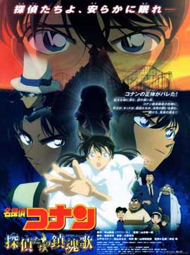 Detective Conan: The Private Eyes Requiem, Detective Conan: The Private Eyes RequiemDetective Conan: The Private Eyes Requiem - 11 x 17 Movie Poster - Japanese Style B