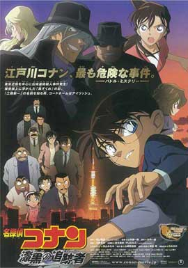 Detective Conan: The Raven Chaser - 27 x 40 Movie Poster - Japanese Style A