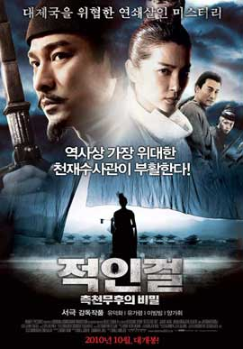Detective Dee and the Mystery of the Phantom Flame - 11 x 17 Movie Poster - Korean Style B