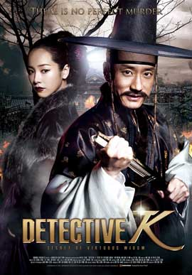 Detective K: Secret of Virtuous Widow - 11 x 17 Movie Poster - Style A
