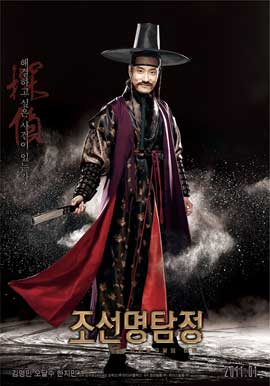 Detective K: Secret of Virtuous Widow - 11 x 17 Movie Poster - Korean Style A