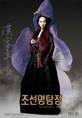 Detective K: Secret of Virtuous Widow - 11 x 17 Movie Poster - Korean Style B