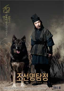 Detective K: Secret of Virtuous Widow - 11 x 17 Movie Poster - Korean Style C
