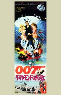 Diamonds Are Forever - 11 x 17 Movie Poster - Japanese Style A