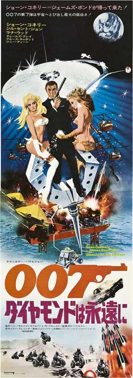 Diamonds Are Forever - 15 x 45 Movie Poster - Japanese Style A