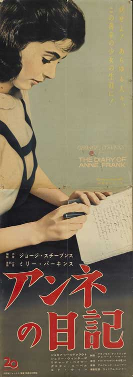 Diary of Anne Frank - 14 x 36 Movie Poster - Japanese Style A