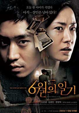 Diary of June - 27 x 40 Movie Poster - Korean Style A