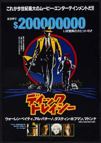 Dick Tracy - 27 x 40 Movie Poster - Japanese Style A