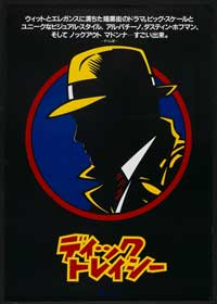 Dick Tracy - 11 x 17 Movie Poster - Japanese Style B