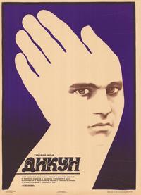 Dikar - 27 x 40 Movie Poster - Russian Style A