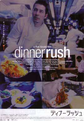 Dinner Rush - 11 x 17 Movie Poster - Japanese Style A
