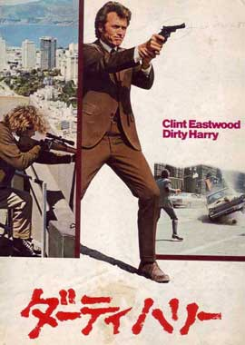 Dirty Harry - 11 x 17 Movie Poster - Japanese Style A