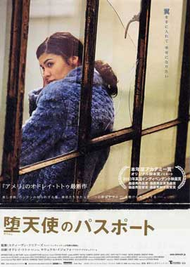 Dirty Pretty Things - 11 x 17 Movie Poster - Japanese Style A