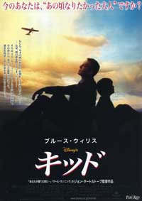 Disney's The Kid - 11 x 17 Movie Poster - Japanese Style A