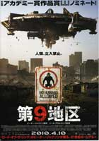 District 9 - 11 x 17 Movie Poster - Japanese Style B