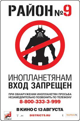 District 9 - 11 x 17 Movie Poster - Russian Style A