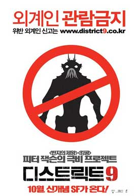 District 9 - 11 x 17 Movie Poster - Korean Style A