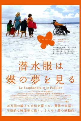 Diving Bell and the Butterfly - 27 x 40 Movie Poster - Japanese Style A