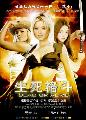 DOA: Dead or Alive - 11 x 17 Movie Poster - Style C