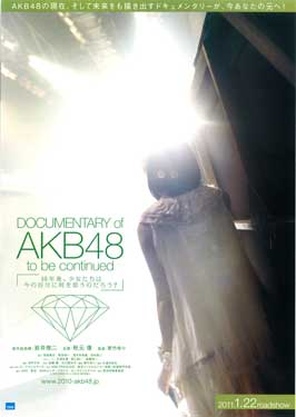 Documentary of AKB48: To Be Continued - 11 x 17 Movie Poster - Japanese Style A