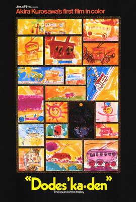 Dodesukaden - 27 x 40 Movie Poster - Style B