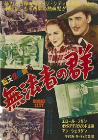 Dodge City - 11 x 17 Movie Poster - Japanese Style A