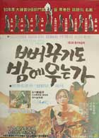 Does the Cuckoo Sing at Night? - 11 x 17 Movie Poster - Korean Style A