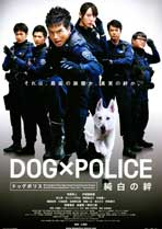 Dog � Police: The K-9 Force - 27 x 40 Movie Poster - Japanese Style A