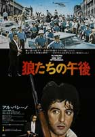 Dog Day Afternoon - 11 x 17 Movie Poster - Japanese Style A