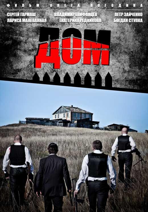 Dom movie