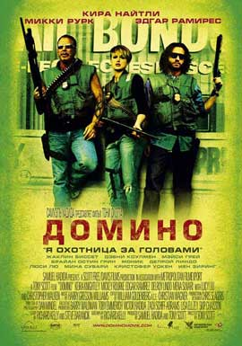 Domino - 11 x 17 Movie Poster - Russian Style B