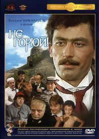 Don't Grieve - 27 x 40 Movie Poster - Russian Style A