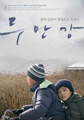 Dooman River - 11 x 17 Movie Poster - Korean Style D